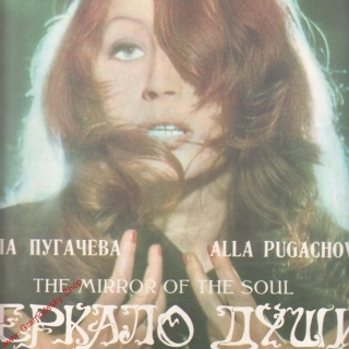 LP Alla Pugačeva, The Mirror of The Soul, Zrcadlo duše, 1980 stereo
